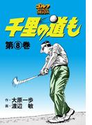 千里の道も(8)(ゴルフダイジェストコミックス)