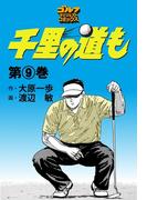 千里の道も(9)(ゴルフダイジェストコミックス)