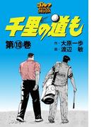 千里の道も(10)(ゴルフダイジェストコミックス)