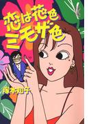 恋は花色ミモザ色(フィールコミックス)