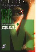 ヴィーナス・パーティ 上巻(フィールコミックス)
