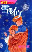 雪のイヴ(MBコミックス)