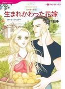 生まれかわった花嫁(ハーレクインコミックス)