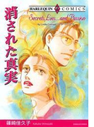 消された真実(ハーレクインコミックス)