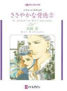 ささやかな背徳 2(ハーレクインコミックス)