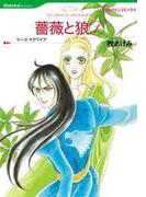 薔薇と狼 1(ハーレクインコミックス)