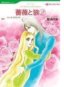 薔薇と狼 2(ハーレクインコミックス)