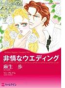 非情なウエディング(ハーレクインコミックス)