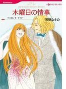 木曜日の情事(ハーレクインコミックス)