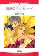 誘惑のプレリュード(ハーレクインコミックス)