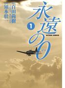 永遠の0 1(アクションコミックス)
