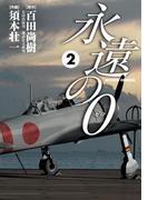 永遠の0 2(アクションコミックス)