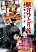 駅弁ひとり旅2(アクションコミックス)