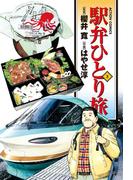 駅弁ひとり旅3(アクションコミックス)