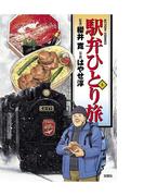 駅弁ひとり旅5(アクションコミックス)