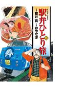 駅弁ひとり旅6(アクションコミックス)