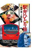 駅弁ひとり旅7(アクションコミックス)