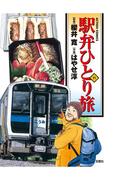 駅弁ひとり旅11(アクションコミックス)