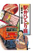 駅弁ひとり旅12(アクションコミックス)