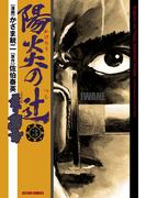 陽炎の辻 居眠り磐音3(アクションコミックス)