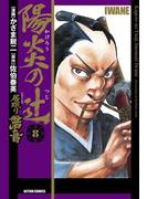 陽炎の辻 居眠り磐音8(アクションコミックス)