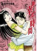 新 幸せの時間3(アクションコミックス)