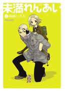 未満れんあい2(アクションコミックス)
