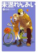 未満れんあい5(アクションコミックス)