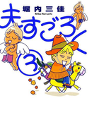 夫すごろく (3)(フィールコミックス)