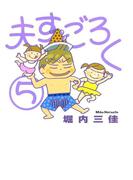 夫すごろく (5)(フィールコミックス)