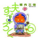 夫すごろく (6)(フィールコミックス)