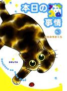 本日の猫事情 (3)(フィールコミックス)
