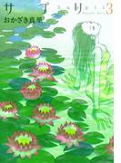 サプリ(3)(フィールコミックス)