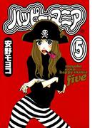 ハッピー・マニア (5)(フィールコミックス)