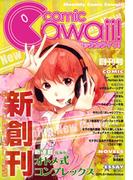 コミックCawaii! Vol.1 創刊号