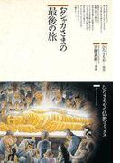 おシャカさまの最後の旅(仏教コミックス)