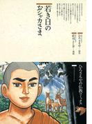 若き日のおシャカさま(仏教コミックス)