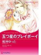 五つ星のプレイボーイ(ハーレクインコミックス)