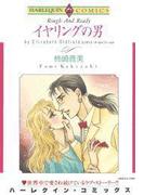イヤリングの男(ハーレクインコミックス)
