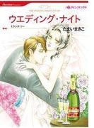 ウエディング・ナイト(ハーレクインコミックス)