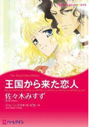 王国から来た恋人(ハーレクインコミックス)