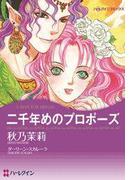 二千年めのプロポーズ(ハーレクインコミックス)