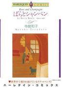 ばらとシャンペン(ハーレクインコミックス)