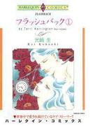 フラッシュバック 1巻(ハーレクインコミックス)