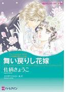 舞い戻りし花嫁(ハーレクインコミックス)
