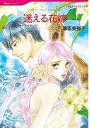 迷える花嫁(ハーレクインコミックス)