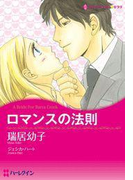 ロマンスの法則(ハーレクインコミックス)