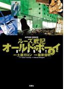 オールド・ボーイ3(アクションコミックス)