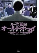オールド・ボーイ4(アクションコミックス)