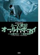 オールド・ボーイ5(アクションコミックス)